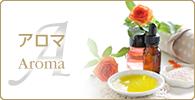 アロマ Aroma
