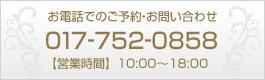 お電話でのご予約・お問い合わせ 017-752-0858 【営業時間】10:00~19:00